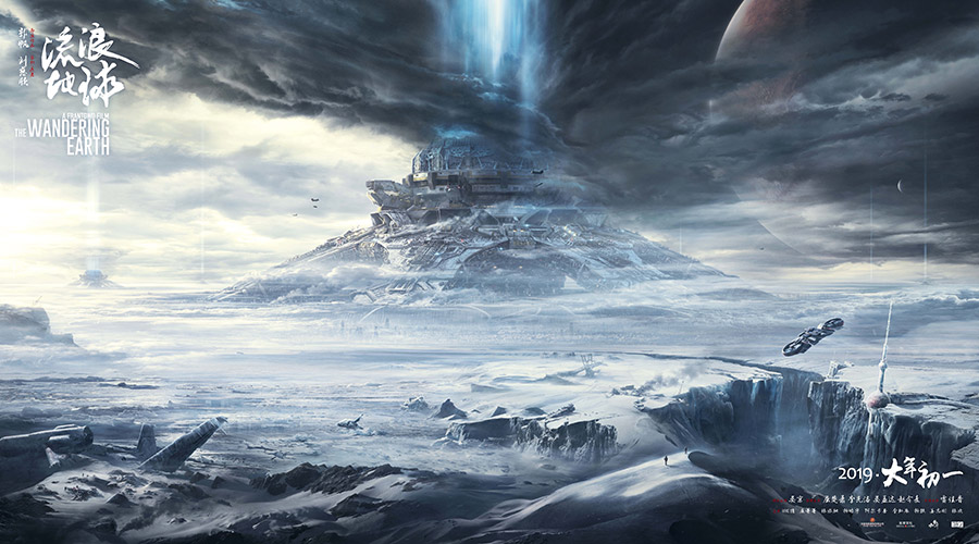 The Wandering Earth horiz