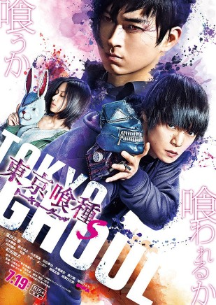 Tokyo Ghoul S poster