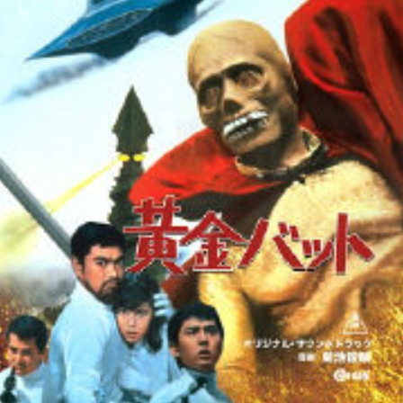 Golden Bat CinemaKAN OST